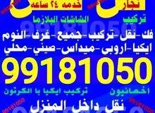 نقل عفش  ونقل داخل المنزل أنسب الأسعار جميع مناطق الكويت