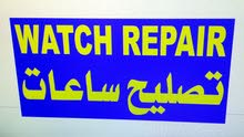 watch repair  تصليح ساعات