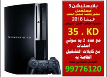 Kuwait City - Used Playstation 3 console for sale