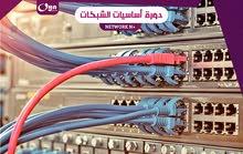 دورة أساسيات الشبكات + Network N)