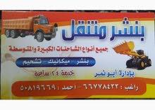 بنشر متنقل خدمة 24 ساعه