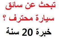 سائق برخصة B في الدار البيضاء خبرة 20 سنة سياقة سيارة Taxi