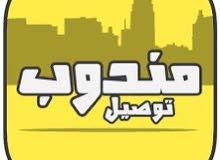 مندوب توصيل اغراض ومنتجات لجميع مناطق الكويت