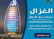 الغزال لخدمات رجال الاعمال بإدارة اماراتيه