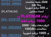 عرض العيد اي رقم 300 درهم
