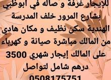 للإيجار غرفة و صاله في أبوظبي