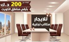 ابتداء من 200دينار مكاتب جديده للايجار لأي نشاط