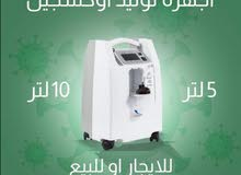 **بيع *ايجار** يوجد اجهزة مولدات اكسجين مولدات 5L 10L بتقنية مميزة التوصيل مجاني