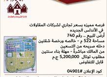 فرصه مميزه بسعر تجاري لشركات المقاولات .. في #الأندلس الجديده  #أرض #للبيع