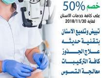 خصم 50% على خدمات الاسنان في مركز هرم الرعاية الطبي