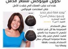 هيرتوكس لعلاج تقصف الشعر