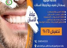 إجعل يومك أحلى مع ابتسامة هوليوود (تخفيضات مذهلة على عيادة الاسنان بمجمع درة الشفاء الطبى )