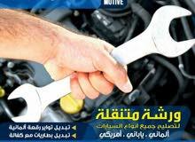 خدمه كراج تبديل بنشر تبديل بطارية 65120121