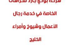 بودي جارد في مصر
