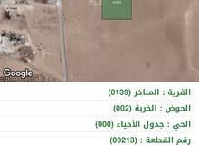 قطع أراضي شرق عمان بالقرب من الجمرك