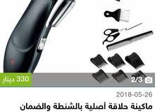 مطلوب ماكينة حلاقة تحديد الشعر واللحيه