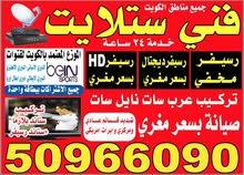 فني ستلايت جميع المناطق الكويت خدمة 24ساعه