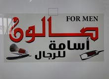 مطلوب حلاق للعمل في صالون ابو نصير