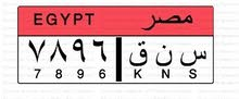 نمر اجره تاكسي مرور السلام
