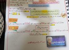 ملزمة رياضيات  للصف الثالث متوسط