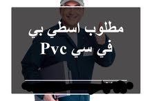 مطلوب أسطي بي في سي pvc..