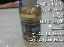 """يتوفر زيت فيتامين"""" E """"  وكريم كولاجين"""