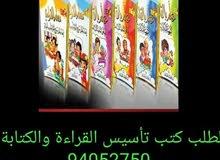 مجموعة تأسيس اللغة العربية