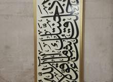 حفر الايات القرآنية والعبارات ع الاخشاب