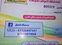 بطاقات مسابقة العراق الاولى