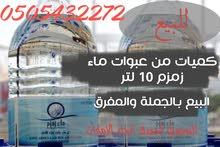 عبوات ماء زمزم للبيع في الامارات