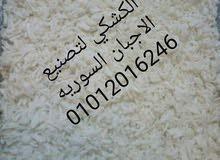 صناعه الاجبان السوريه في مصر