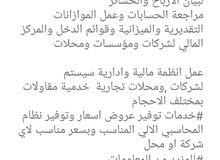 مدير مالي يمني ابحث عن عمل