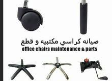 صيانة جميع انواع الكراسي المكتبيه