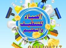 الصياد لخدمات النظافة والتعقيم 026412323@