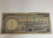 عملات قديمه عشره ريال سعودي