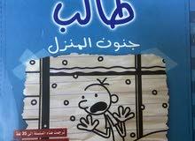 كتب مذكرات الطالب عدد 6 حق الواحد 2 كتاب المخلوقات الخطره حقو 3