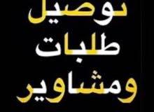 توصيل موظفات داخل الرياض