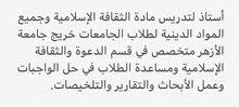 أستاذ لمادة الثقافة الإسلامية وجميع المواد الدينية