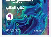 تدريس الفيزياء والكيمياء و الأحياء للصف التاسع منهج كامبردج