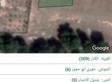 قطعة ارض تجاري في منطقة أبو حمور