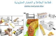 قطاعة البطاطس الحلزونية اللولبية ، شامل التوصيل للمنزل بدون تكلفة إضافية