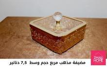 مضيفة ذهبية مربعة حجم وسط