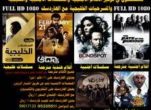 متخصصون في توفير الافلام الأجنبية والمسلسلات الأجنبية والمسرحيات الخليجية مع الهاردسك