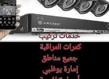 تركيب كمرات مراقبة أبو ظبي 0556044094