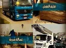 شركة اولاد مصر لنقل الاثاث