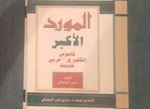 قاموس المورد الاكبر (انجليزي عربى) جديد للبيع