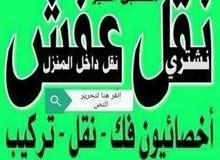 نقل جميع اغراض جميع اثاث المنزل جميع مناطق الكويت نقل فك تركيب جميع غرف النوم