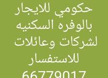 للايجار قسائم وبيوت حكومى بالوفره لشركات وعاىلات باقل الأسعار 66779017