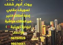 مطلوب الايجار شقق ادوار بيوت تسويق عقاري من المالك مباشرة بأدارة كويتية