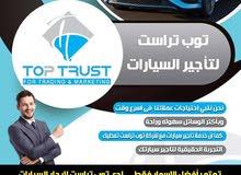 مطلوب سيارات لشركه Top Trust بداخل حدائق الاهرام